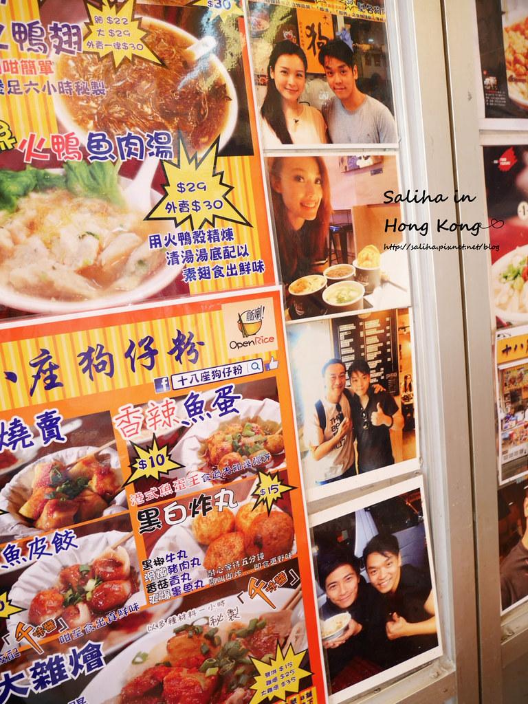 香港佐敦站必吃小吃推薦十八座狗仔粉 (15)