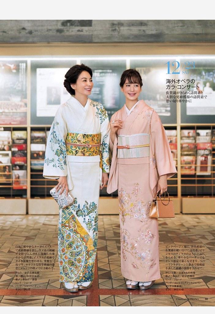Люди в кимоно IMG_6609