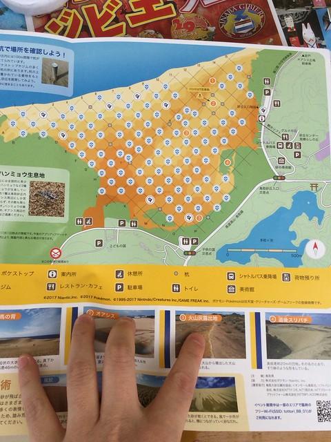 鳥取砂丘で配布していたパンフレット