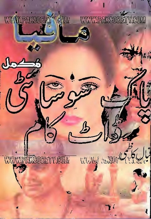Mafia Part 1 Complete Novel By Iqbal Kazmi