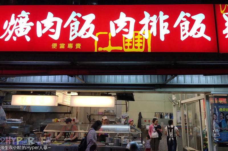大豐爌肉飯 (1)