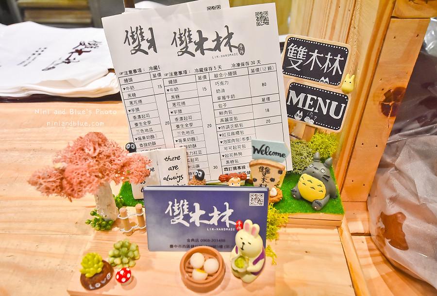 台中金典第六菜市雙木林饅頭03