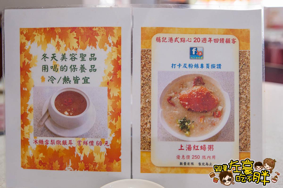 穩記港式飲茶(瑞源店)-4