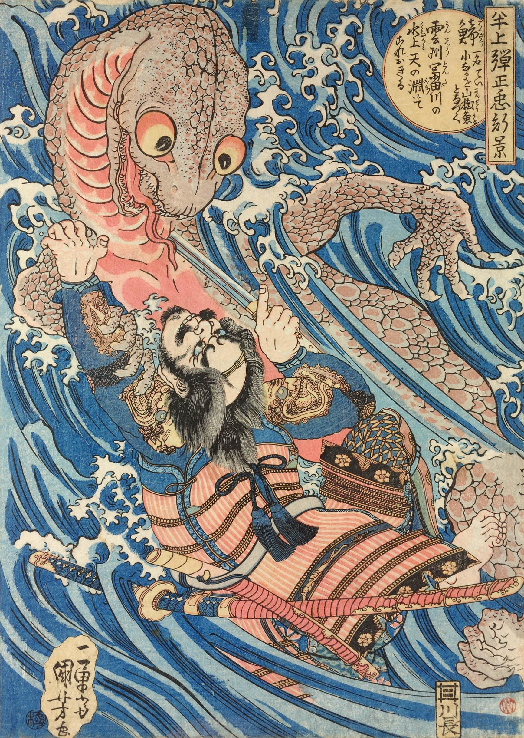 Hangami Danjo-no-jo Arakage killing a giant salamander in the Tontagawa river in the province of Izumo, Edo Period
