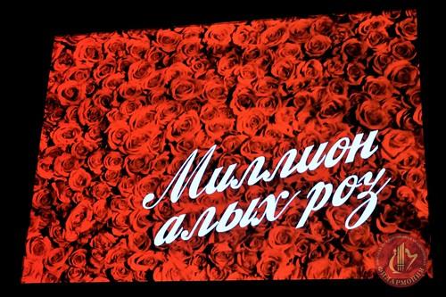 09.11.17. Миллион алых роз