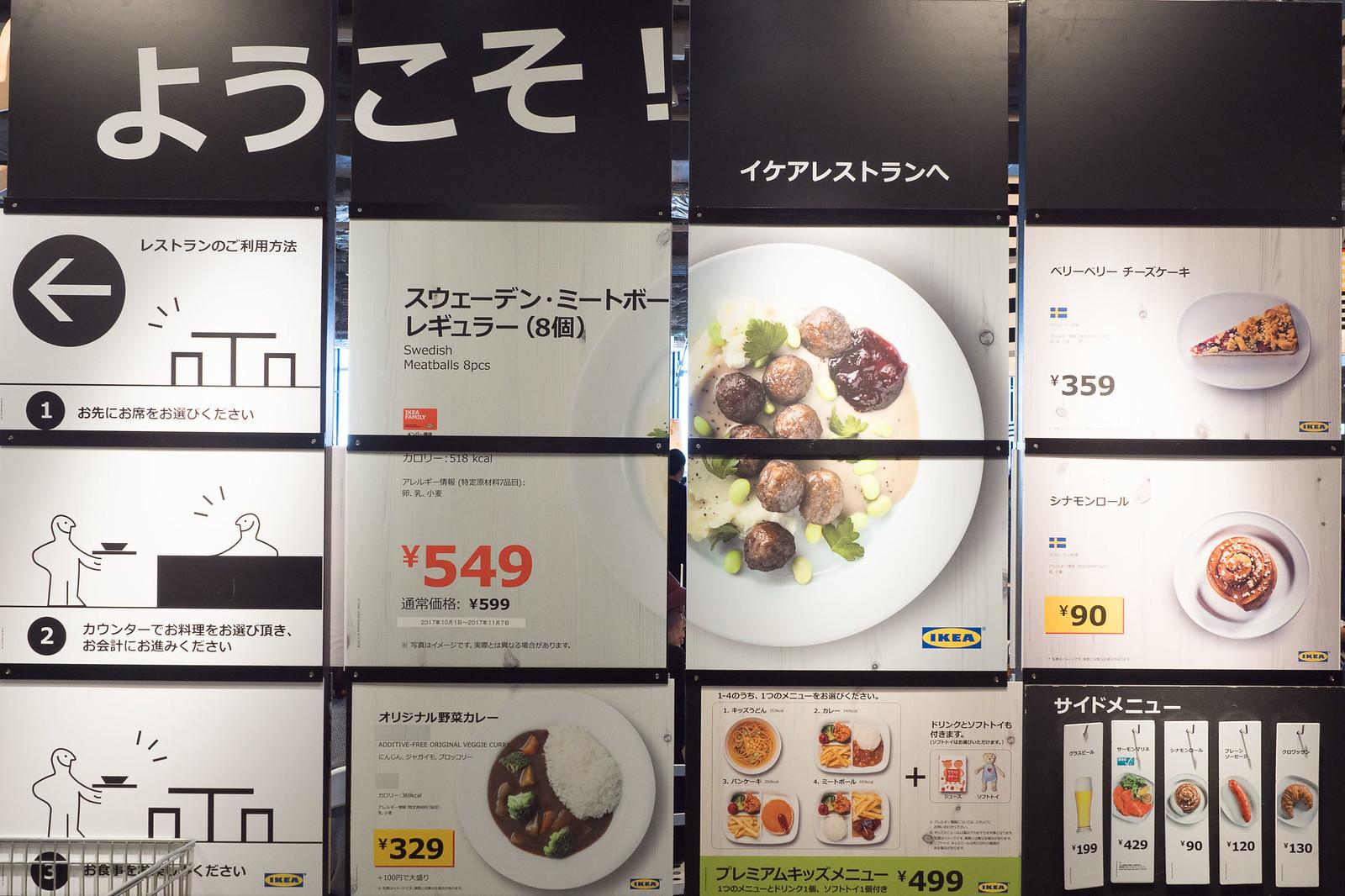 IKEA_tachikawa-4