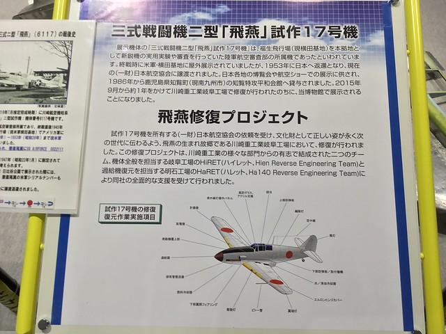 陸軍三式戦闘機飛燕 かかみがはら航空宇宙科学博物館収蔵庫 498