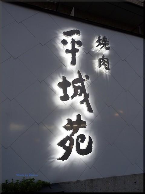 Photo:2017-10-08_T@ka.の食べ飲み歩きメモ(ブログ版)_ファミレス焼肉?と思いきや本格焼肉が楽しめる【松原】平城苑_01 By:logtaka