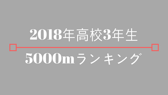 高校駅伝-6
