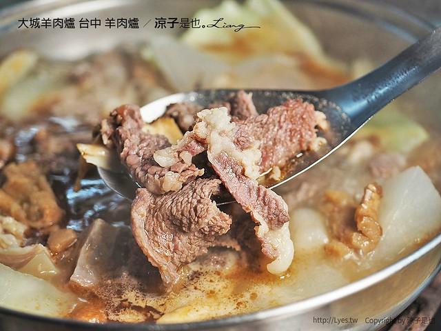 大城羊肉爐 台中 羊肉爐 26