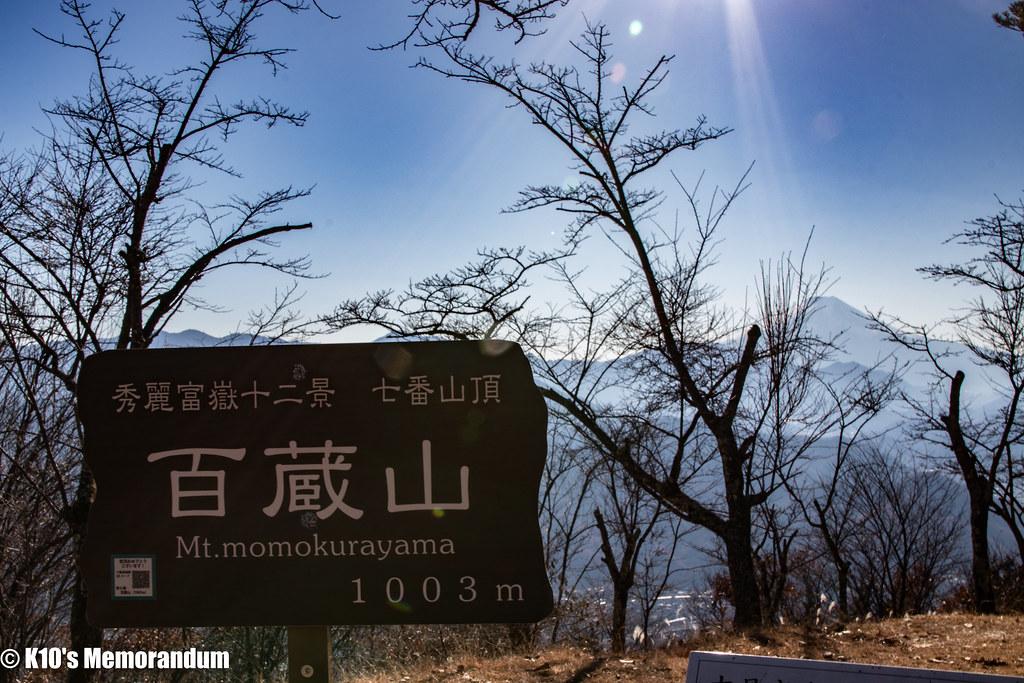 IMG_2954百蔵