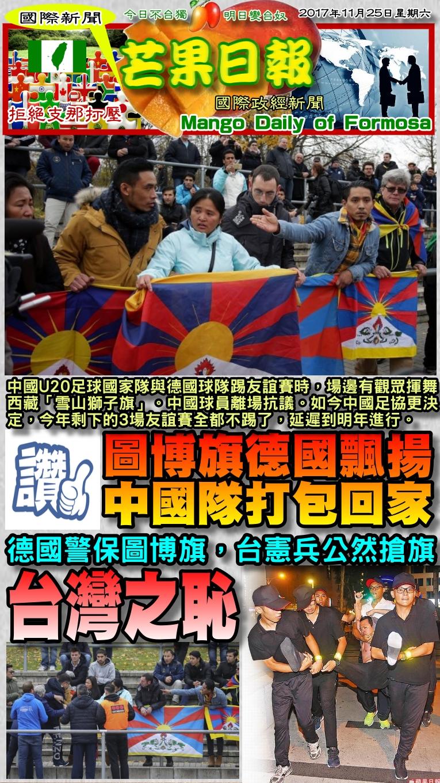 171125芒果日報--國際新聞--圖博旗德國飄揚,中國隊打包回家