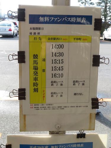 金沢競馬場からのバス時刻表