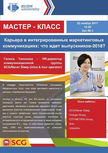 Мастер-класс Галины Тихоновой, HR-директора коммуникационной группы SCG/Never Sleep