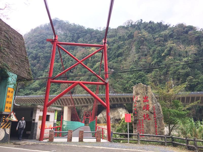 苗栗出磺坑吊橋