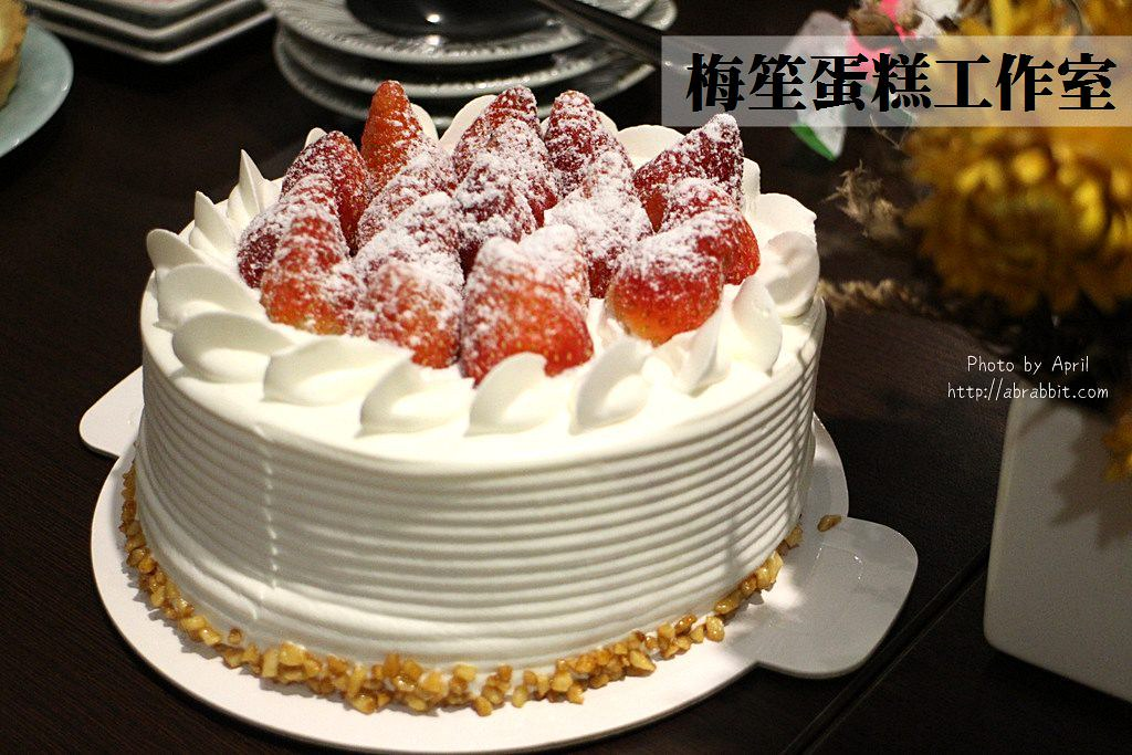 台中生日蛋糕|梅笙蛋糕工作室-草莓蛋糕來啦!