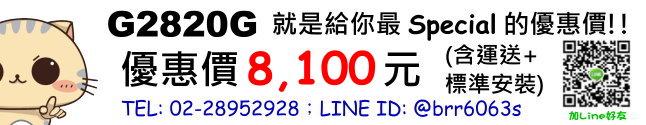 G2820G Price