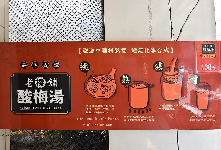 樑記梅鋪 台中南投梅子汁伴手禮02