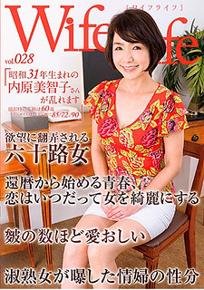 ELEG-028 WifeLife Vol. 028 Michiko Uchihara Who Was Born In 1951 Is Disturbed Age At Shooting Is 60 Years Three Sizes Are In Order From 85/72/90