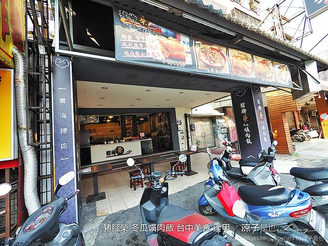 豬腳榮 冬瓜爌肉飯 台中美食 逢甲 3