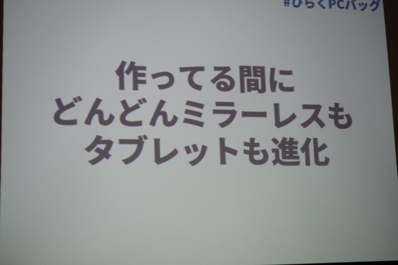 ひらくPCバッグnano-5