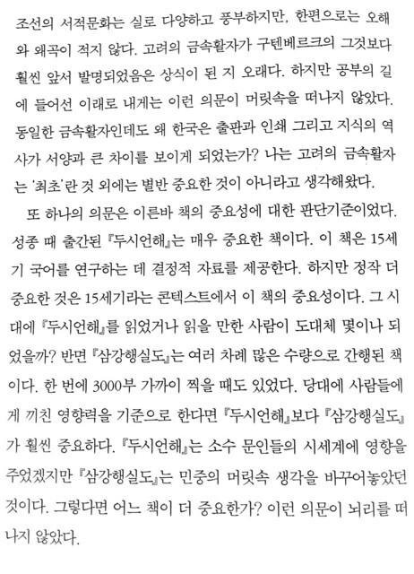 조선시대 책과 지식의 역사1