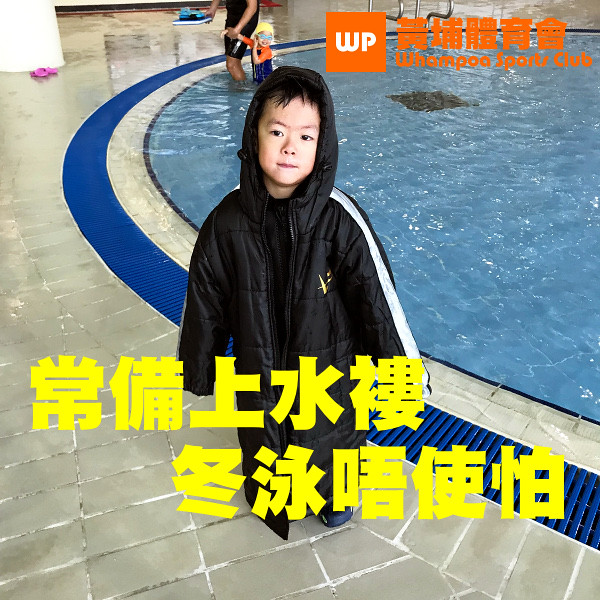 20171119-swim-parka