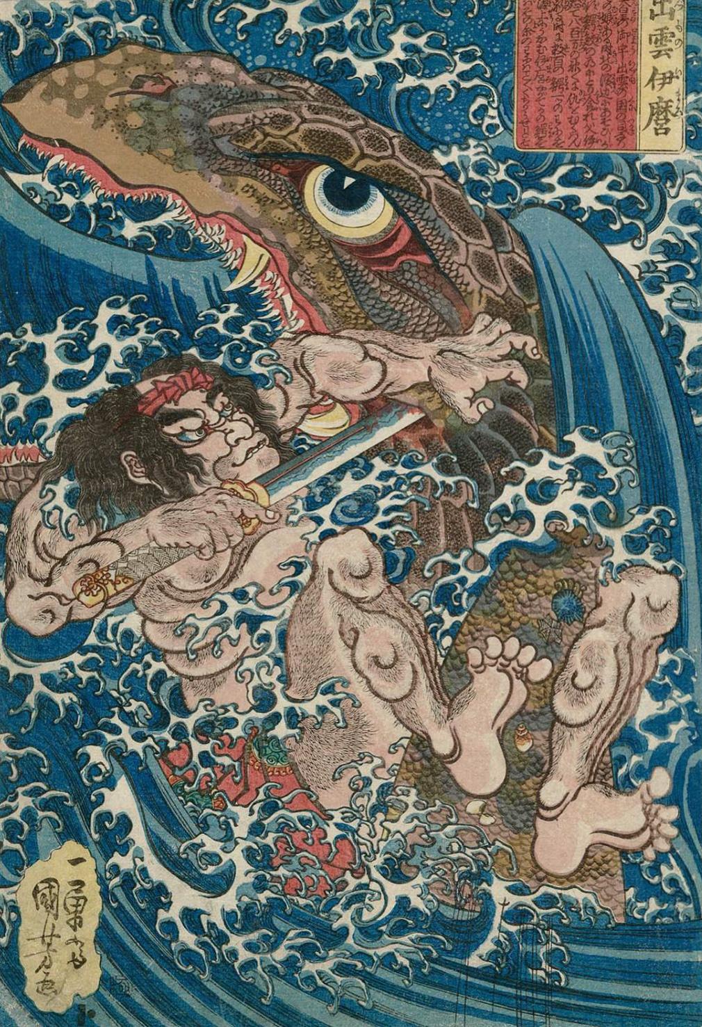 Izumo no Imaro, 1834-35
