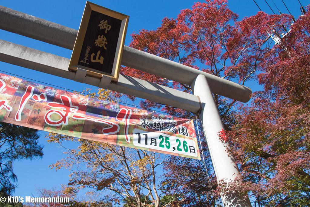 IMG_2029東郷公園