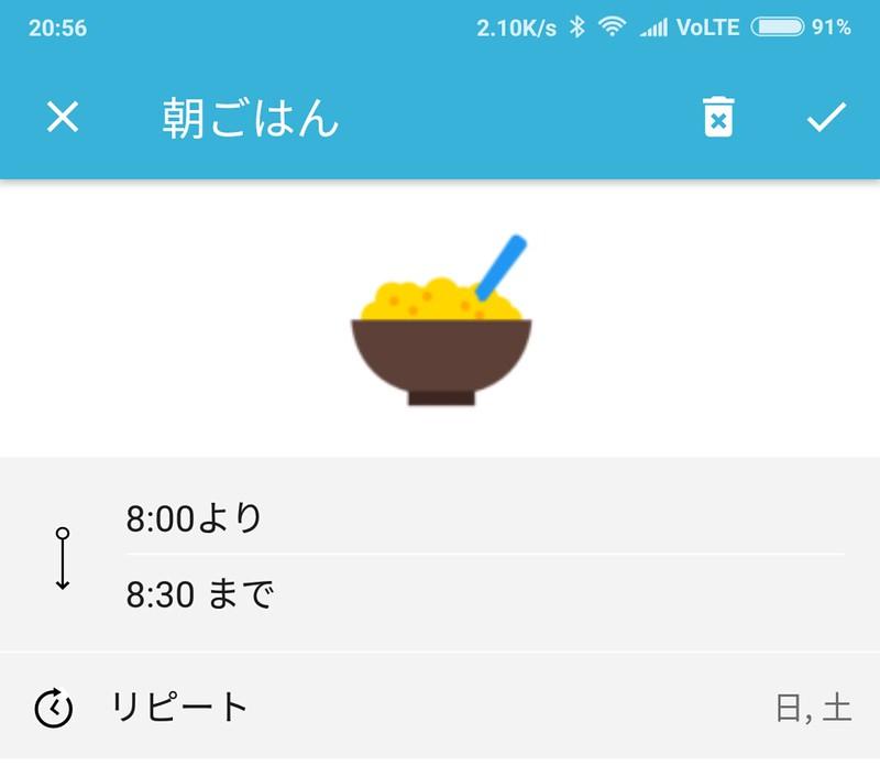 JOY OCTOPUS ウォッチアプリ設定 (10)