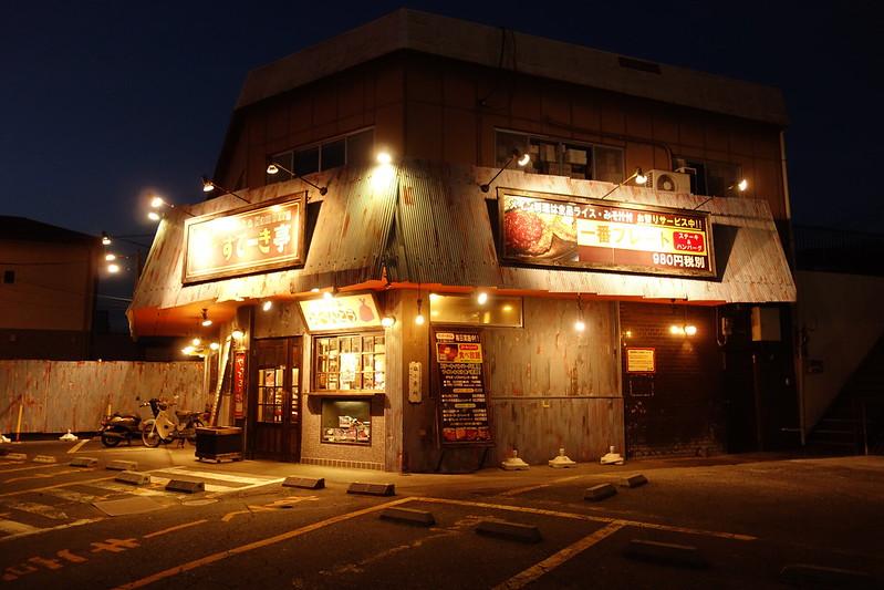 Steak Restaurant @Steak-Tei , Tokorozawa , Saitama
