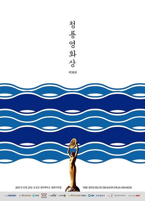 2017_(38th)_Blue_Dragon_Film_Awards-P1