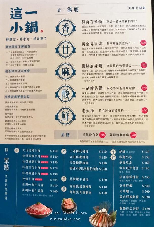 這一小鍋.菜單.menu.價格07