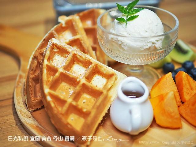 日光私廚 宜蘭 美食 冬山 餐廳 33