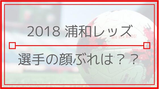 urawa_2018