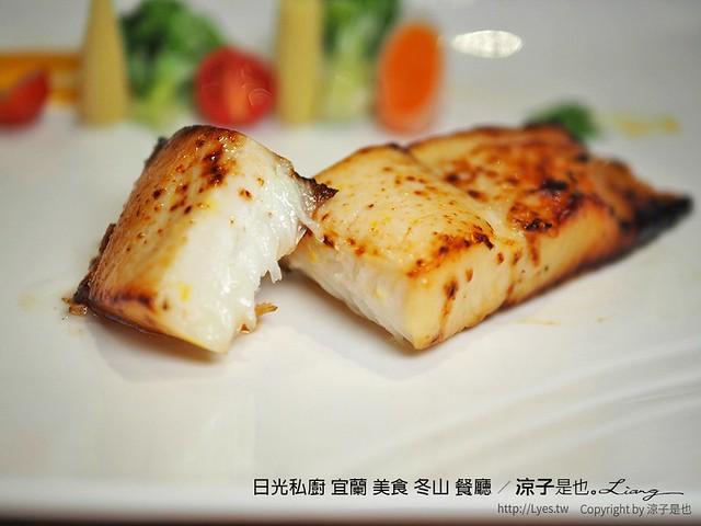 日光私廚 宜蘭 美食 冬山 餐廳 27