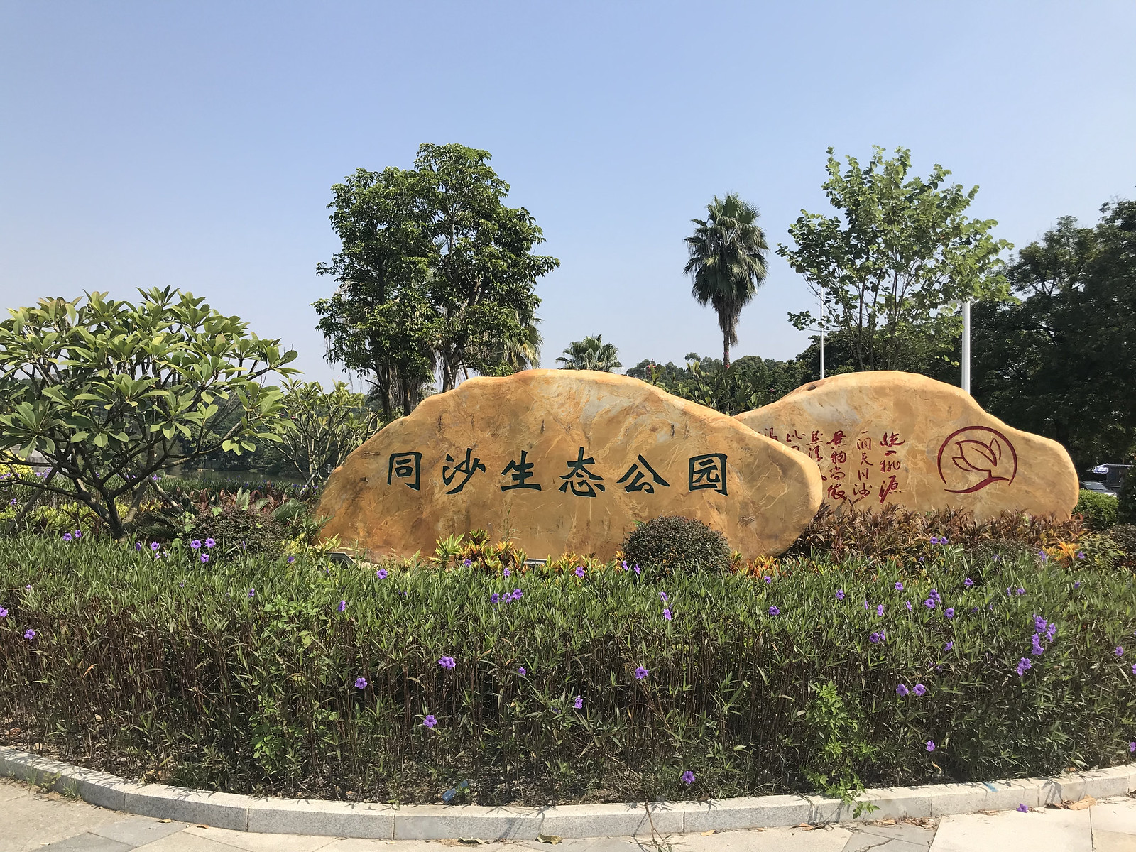 Dongguan TongSha Ecological park