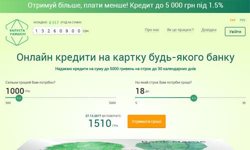 Заявка кредит онлайн винница кредиты в иркутске онлайн