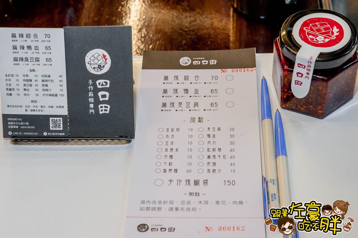 四口田手作麻辣專門-40