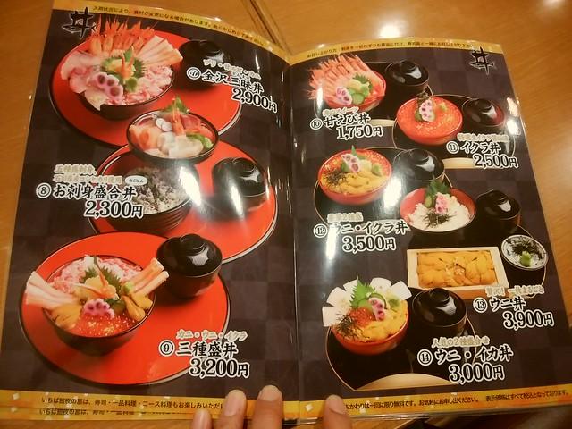 ishikawa-kanazawa-hirai-ichibakanten-menu-02