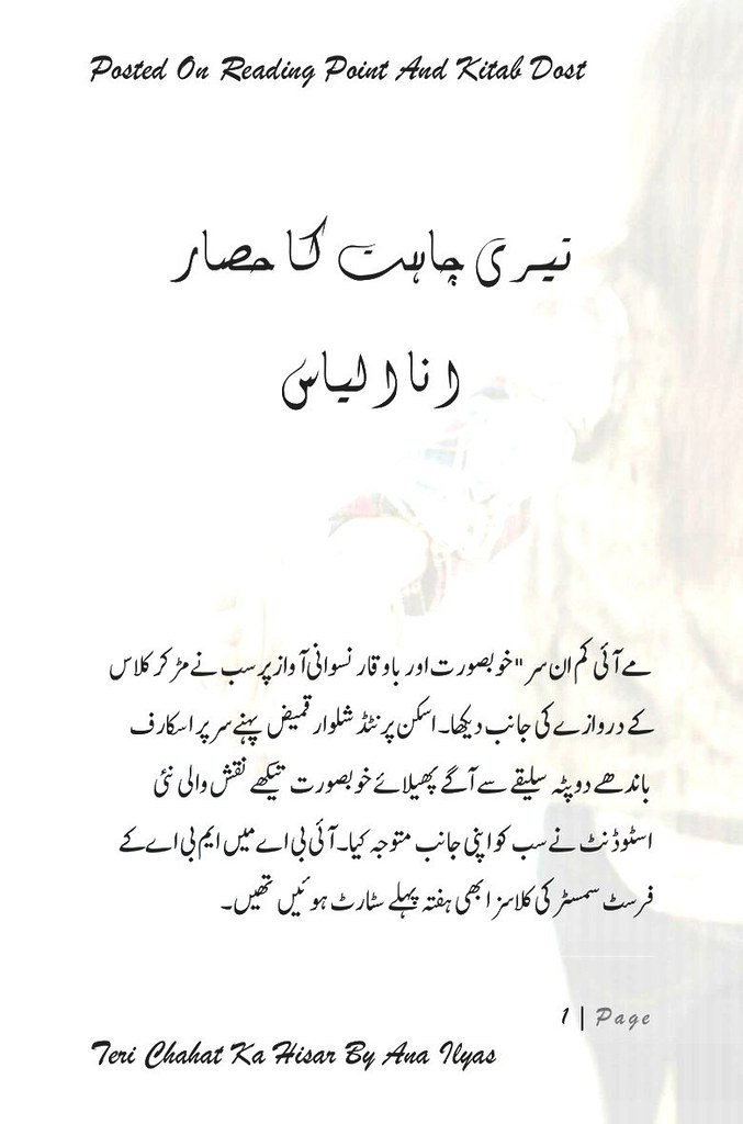 Teri Chahat Ka Hisar Complete By Ana Ilyas