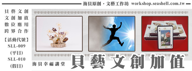 2018 貝藝文創加值 - banner