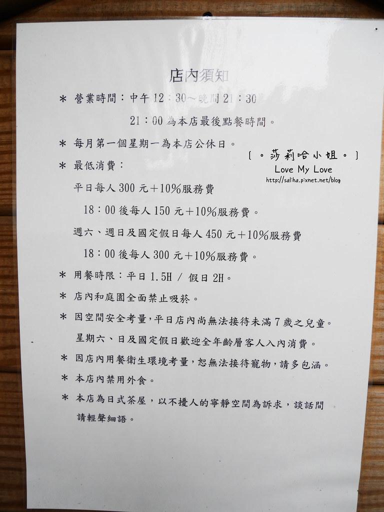 台北抹茶控必吃台電大樓站平安京茶事 (4)