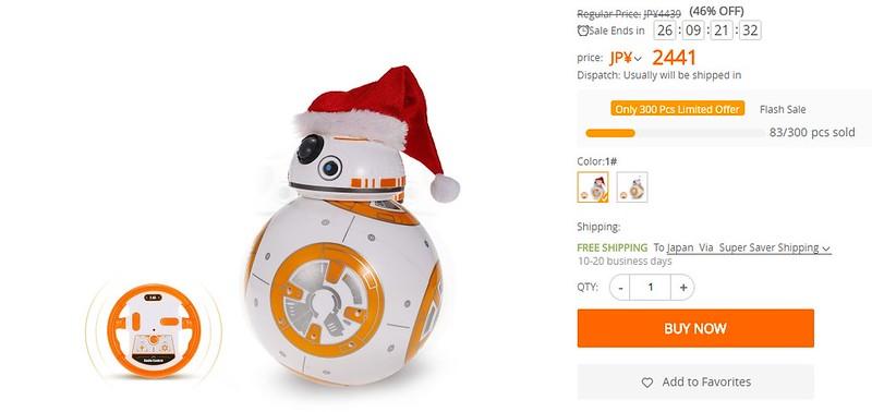 BB-8 現在価格