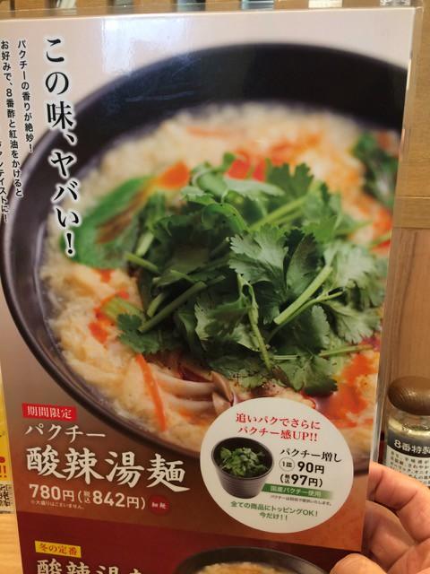 八番のパクチー酸辣湯麺!