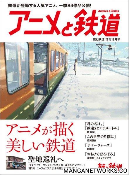 26364989939 bbab4801ef o Tạp chí trưng bày những hình ảnh về các tuyến tàu điện ngầm xuất hiện trong các anime Your Name, In this Corner of the Word và nhiều anime khác