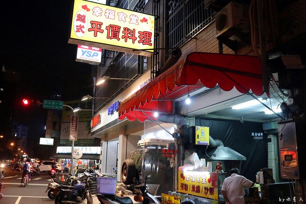 26606077369 617b26915a b - 熱血採訪|幸福食堂越式風味平價料理,科博館美食推薦,料多實在又便宜的道地越南小吃