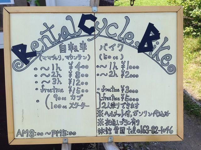 rishiri-island-yukiguni-rental-price-board-01