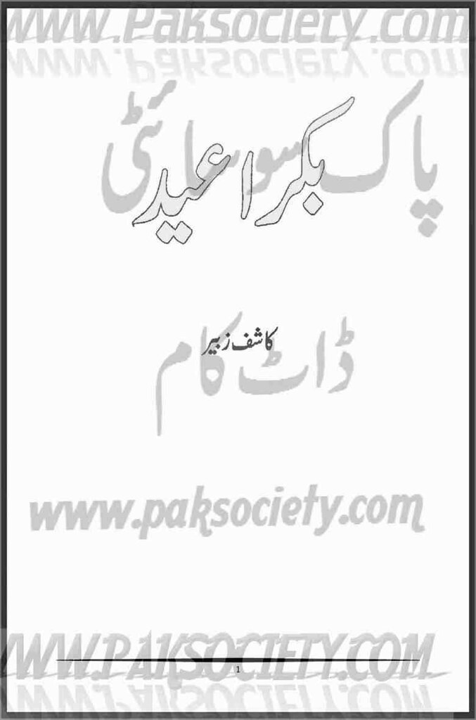 Bakra Eid  is a very well written complex script novel which depicts normal emotions and behaviour of human like love hate greed power and fear, writen by Kashif Zubair , Kashif Zubair is a very famous and popular specialy among female readers