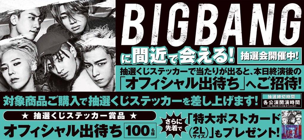BIGBANG via YGEXStaff - 2017-11-18  (details see below)